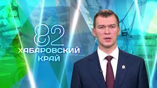 Врио губернатора Михаил Дегтярев поздравил жителей реги...