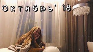 5 дней из Октября '18 / самые важные слова в конце💔