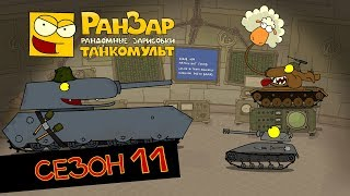 Танкомульт все серии Сезон 11 РанЗар