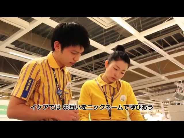 Work at IKEA Commercial activity (Jikko)