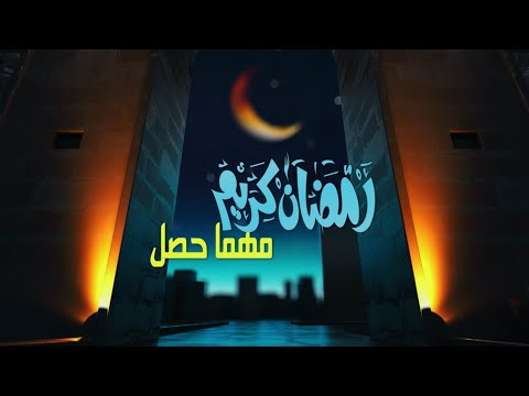 """رمضان كريم مهما حصل""... دويتو مي كساب ومحمد جمعة"