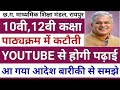 Cgbse: 10th,12th class online classes  official notice for online class on youtube,cgbse latest news