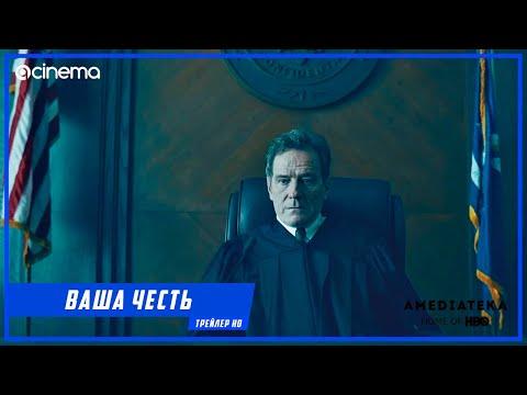 Ваша честь (1-й сезон Сериала) ⭕ Русский трейлер (2020)