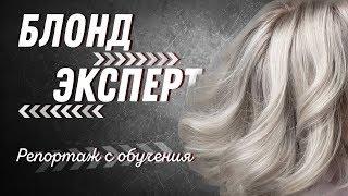 Обучение в Demetrius | Блонд | Окрашивание блондинок | blonde hair