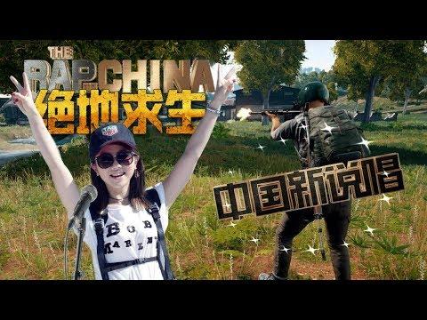 【絕地爆笑 】中國新說唱● 超狂台灣人 V.S 東北狂魔 Skr!