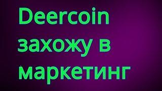 Deercoin- захожу в маркетинг. Получи 50 монет до 12 марта