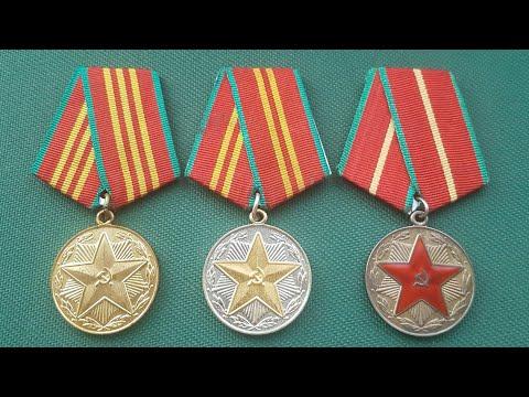 70 разновидностей Медаль за безупречную службу СССР Медаль за выслугу лет 1, 2, 3 степени. стоимость