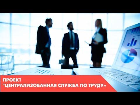 "Проект ""Централизованная служба по труду"""