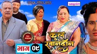 Kul Khandan-EP.09 | Nir Shah,Sapana Shrestha,Rohit Rumba,Suvekshya Thapa,Asmita Jureli |Ramailo TV