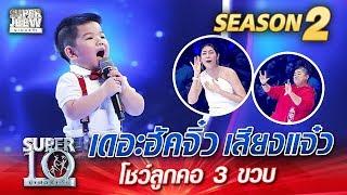 น้องสกาย เดอะฮัคจิ๋ว เสียงแจ๋ว โชว์ลูกคอ 3 ขวบ | SUPER 10 Season 2