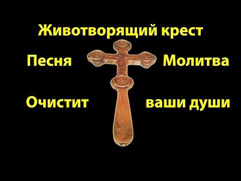 Животворящий крест - мощевик. Песня-молитва.
