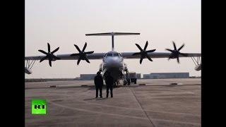 Крупнейший в мире самолёт-амфибия готов к первому полёту