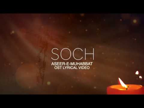 ZID:OST | Singer: Adnan Dhool (Soch The Band) & Sehar Gul Khan |Complete  Lyrical |Express TV Dramas
