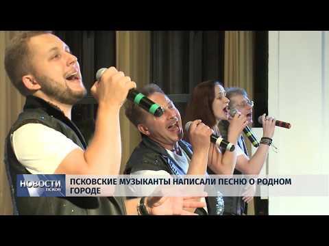 18.07.2019 / Псковские музыканты написали песню о родном городе