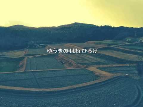 2014年2月 淡路市立山田小学校「ともだち」合唱