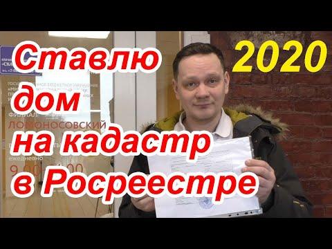 Постановка дома на кадастровый учет в Росреестр 2020 г.