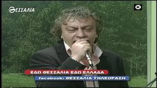 Εδώ Θεσσαλία,εδώ Ελλάδα 18 04 2021