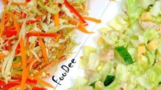 2 НОВЫХ салата из КАПУСТЫ + Очень вкусные ЗАПРАВКИ / Рецепты салатов из капусты Cabbage salads