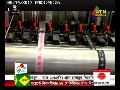Textech | Yarn & Fabric | Dye+Chem news in ATN Bangla on 14.08.2017 | CEMS Global