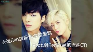 [中字] NU'EST 崔Ren就是個傲嬌團霸  Feat.對Ren有執著症的JR