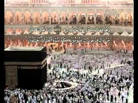 Сура Ограды <br>(аль-Араф) - шейх / Абдуль-Басит Абдус-Сомад -