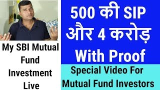 500/- Per Month SIP and 4 Crore How ? | Power of Compounding | My investment Live