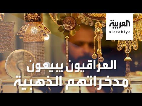 العرب اليوم - شاهد: عراقيون يبيعون مدخراتهم الذهبية لمواجهة الظروف الاقتصادية الصعبة