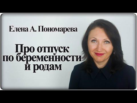 Оформление и продление отпуска по беременности и родам - Елена А. Пономарева