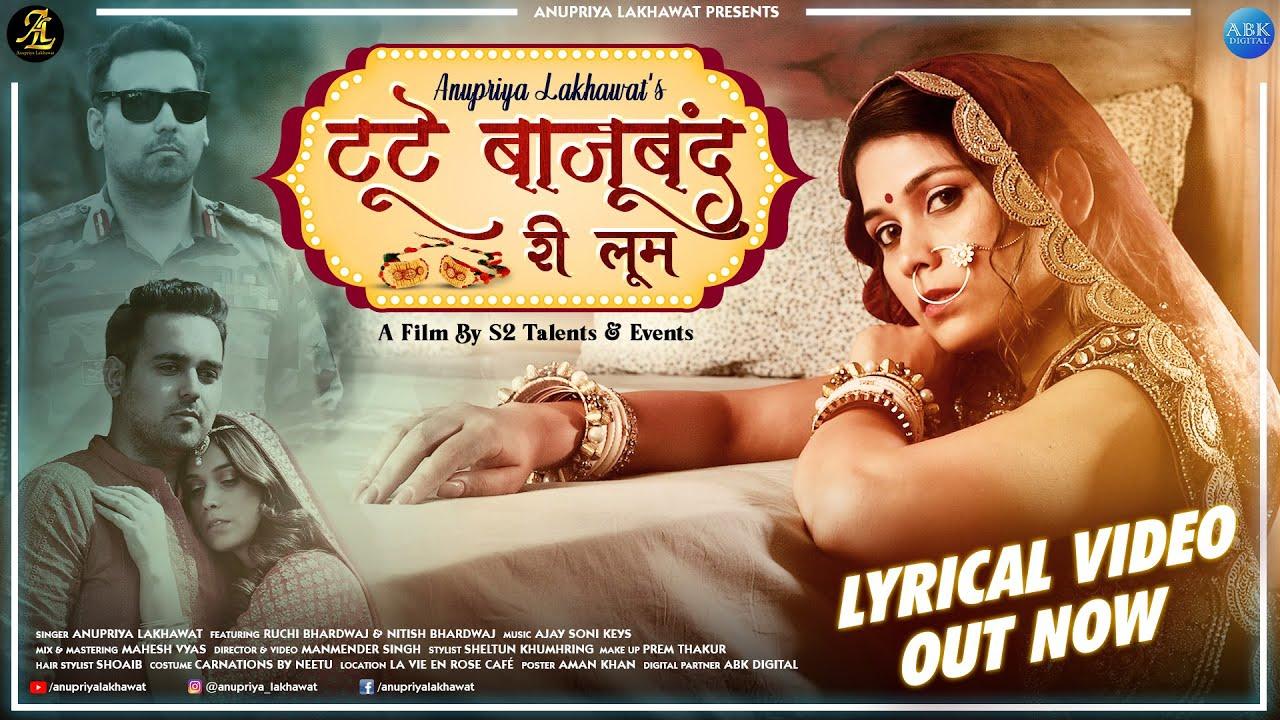 Tute Bajuband Ri Loom Lyrics - Anupriya Lakhawat Lyrics