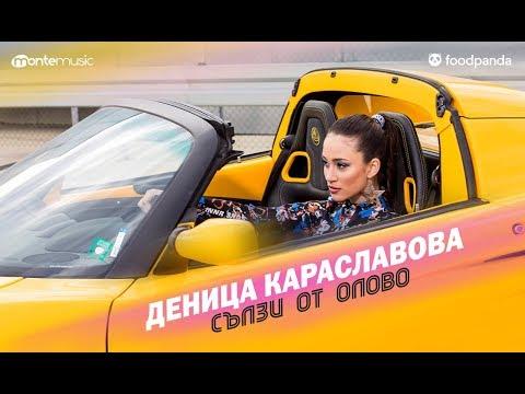 """Деница Караславова извади втори сингъл """"Сълзи от олово"""" (ВИДЕО)"""