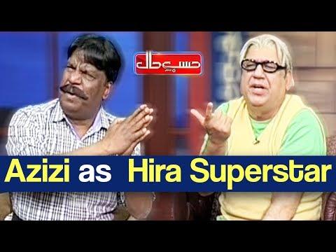 Hasb e Haal 22 February 2019   Azizi as Hira Superstar   حسب حال   Dunya News