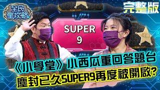 【全民星攻略】《小學堂》小西瓜重回答題台!塵封已久SUPER 9再度被開啟?