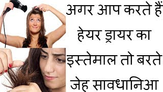Cautions for those who use Hair Dryer || Beauty Tips [ HINDI ]
