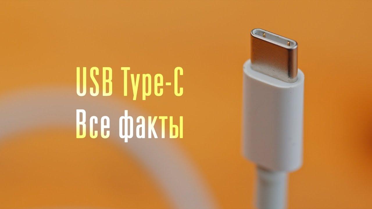 Все факты о USB Type-C: этого вы не знали! – #SelectedArticles