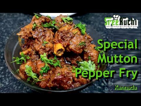 Special Mutton pepper Fry Kannada Recipe | Kannada cooking Mutton recipe