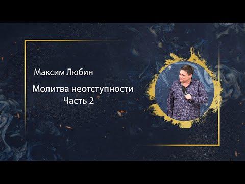 Максим Любин - Молитва неотступности. Часть 2 (1.12.2019)