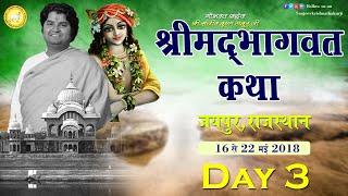 shrimad bhagwat katha - shri sanjeev krishna thakur ji || Day 03 || govind dev ji mandir (jaipur)