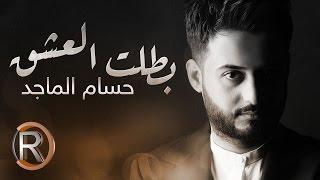 حسام الماجد - بطلت العشق (حصريا) | 2016 | (Hussam ALmajed - Batat Alashak (Album تحميل MP3