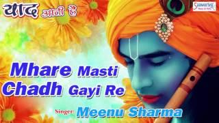 Mhare Masti Chadh Gai Re | Meenu Sharma | Saawariya Music