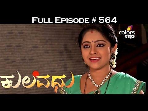 Kulavadhu--16th-May-2016--ಕುಲವಧು--Full-Episode