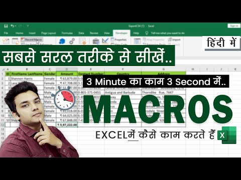 How to Use Macros in Excel | Step by Step Tutorial to Learn Macros in Excel in Hindi | #Macros