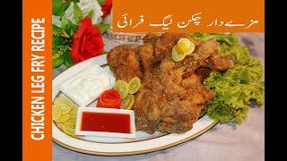 Chicken Leg Fry | مزےدار چکن لیگ فرائی | चिकन लेग फ्राई | Food Facts