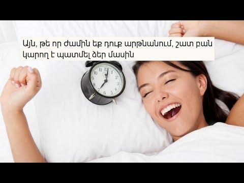 Այն, թե որ ժամին եք դուք արթնանում, շատ բան կարող է պատմել ձեր մասին