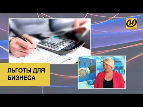 Налоговые льготы в Беларуси для ИП по 345 указу продлят до 2030 года // Вопросы и ответы. Наше утро