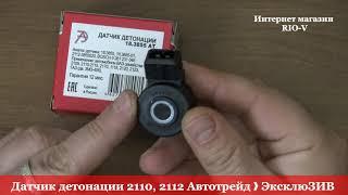 Видео Датчик детонации 2110, 2112 Автотрейд