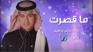 "تحميل اغاني ""Abas Ibrahim - Ma Gassart | عباس إبراهيم - ما قصرت "" MP3"