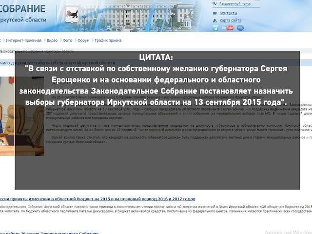 Назначена дата выборов
