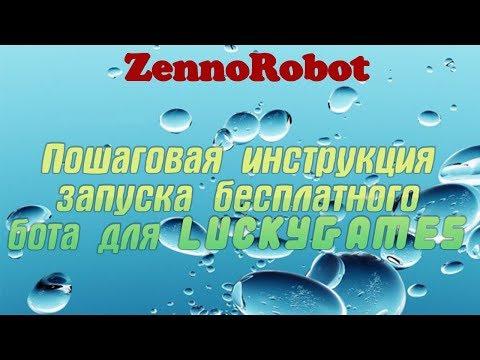 Пошаговая инструкция  Запуск бесплатного робота для LuckyGames