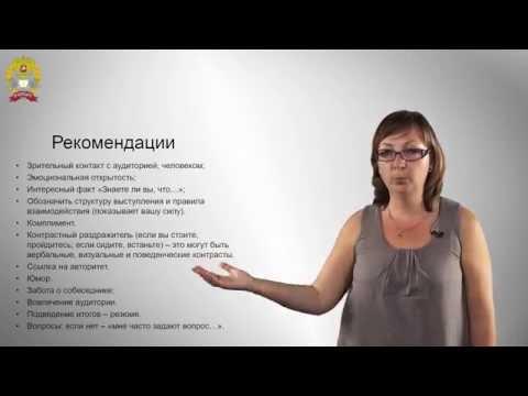 6. Вербальная коммуникация