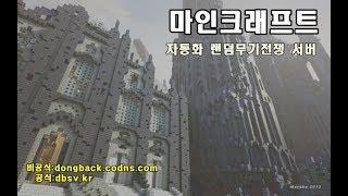 판다리프)마인크래프트 동백 서버 홍보 (자동화 랜무서버)Minecraft